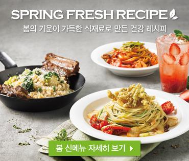 [라그릴리아] 봄 신메뉴 출시!