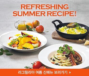 [라그릴리아] 여름 신메뉴 출시!