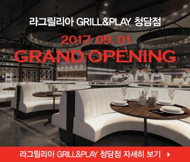 [라그릴리아] 2017. 09. 01 GRILL&PLAY 청담점 GRAND OPEN!